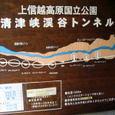 ■トンネル概要図