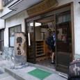 ■松之山温泉 つたや旅館