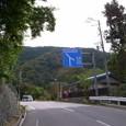 ■山田温泉入口