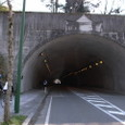 ■秋葉トンネル